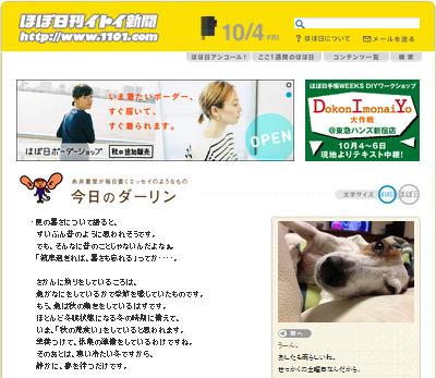 Shigesato Itoi's Hobonichi site